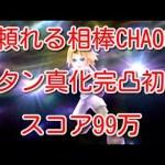 - 攻略動画 - 【DFFOO】頼れる相棒CHAOS ジタン真化完凸初陣 スコア99万