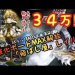 - ガチャ動画 - 【DFFOO】レイル強化ボードMAX解放のパッシブ紹介後、空飛ぶ麒麟討伐!