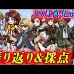 - ガチャ動画 - 【評価】10月後半 真化キャラクター振り返り&採点【DFFOO】