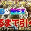- 攻略動画 - 【DFFOO】アミダテリオン新LD EX 新武器出るまで引く!!!!!!!