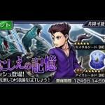 - 攻略動画 - DFFOO (Jap): Desch's Event CHAOS LV180 (Perfect Run)