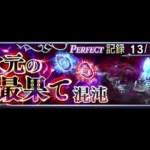 - 攻略動画 - DFFOO (Jap): FEOD 6 (Team & analisi commentata)