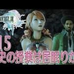 - 攻略動画 - #15【FF13】初見実況プレイ♪【Steam版 ファイナルファンタジー13】