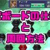 - 攻略動画 - 【DFFOO#696】新規さん必見!!幻獣ボードの仕組みとかんたん周回ご紹介!!