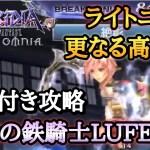- 攻略動画 - #560【DFFOO】解説付き攻略 暴虐の鉄騎士LUFENIA ライト姉さんがアツイ!