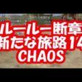 - 攻略動画 - 【ルールー断章CHAOS】DFFオペラオムニア