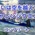- 攻略動画 - 【DFFOO vol.21】想いは空を越えて チャレンジクエスト【オペラオムニア】