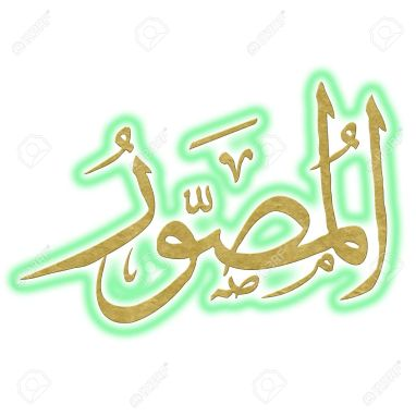 10010471-Islamic-art-names-of-ALLAH-11-Al-Musawwir-The-Shaper-of-Beauty--Stock-Photo
