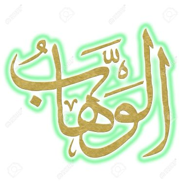 10010477-Islamic-art-names-of-ALLAH-17-Al-Wahhab-The-Giver-of-All--Stock-Photo