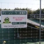 産業用太陽光発電 見学会・ルポ(3)