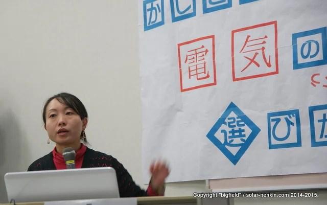 FoE Japanスタッフ、パワーシフト・キャンペーン事務局・吉田明子氏
