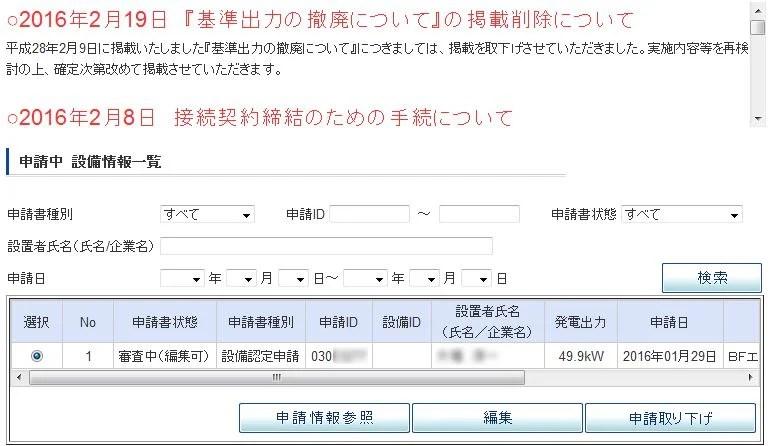 設備認定の申請状況