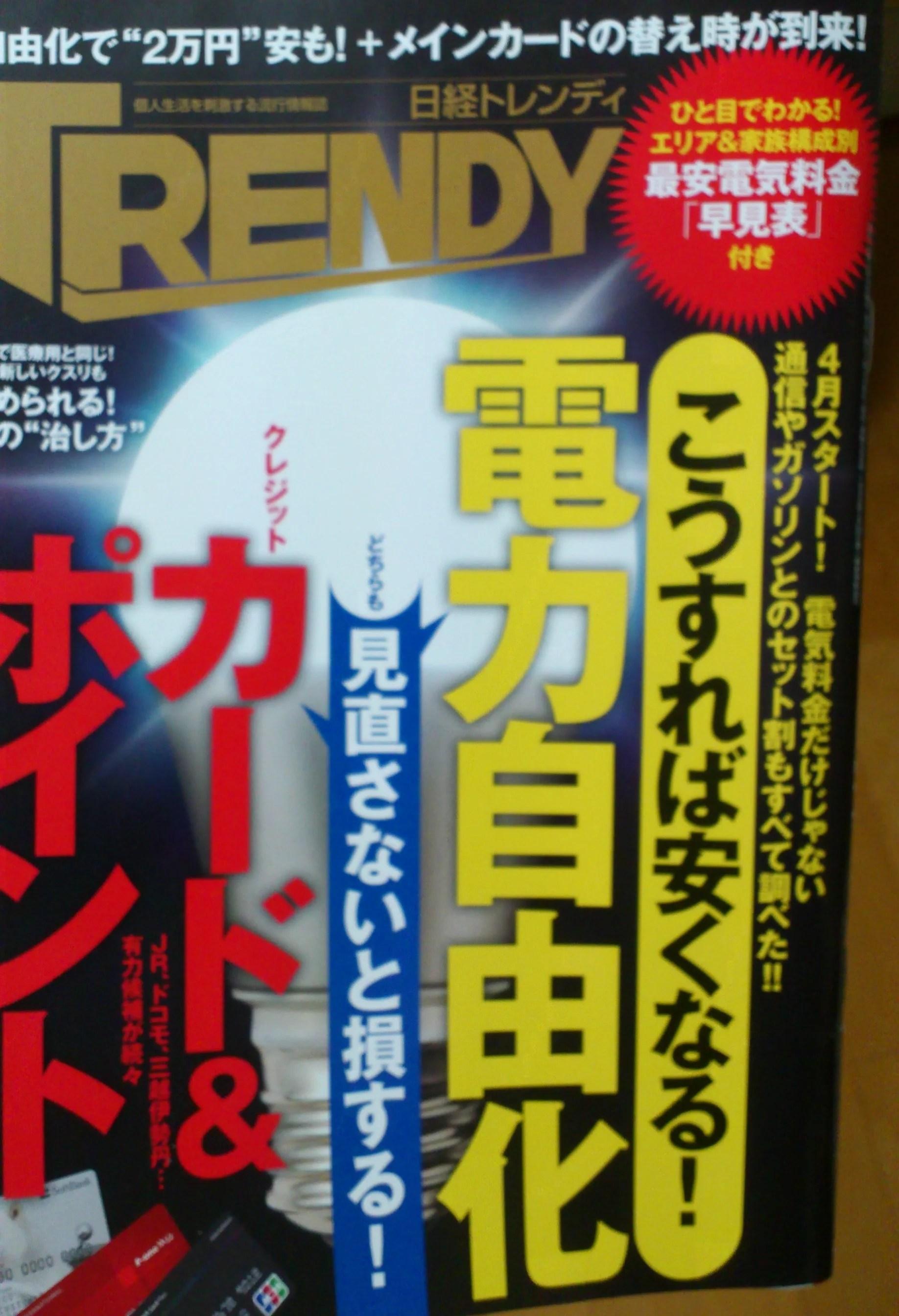 日経トレンディ3月号の「電力自由化」特集