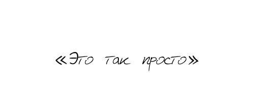 Это так просто!
