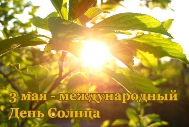 3 мая - международный День Солнца