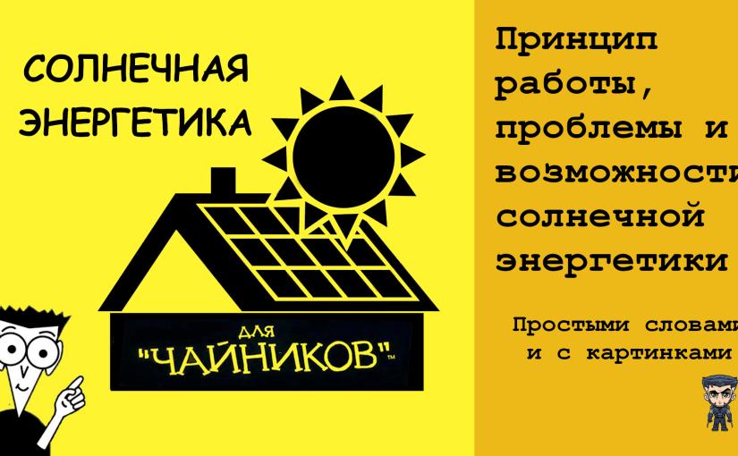 Солнечное электричество (для чайников)