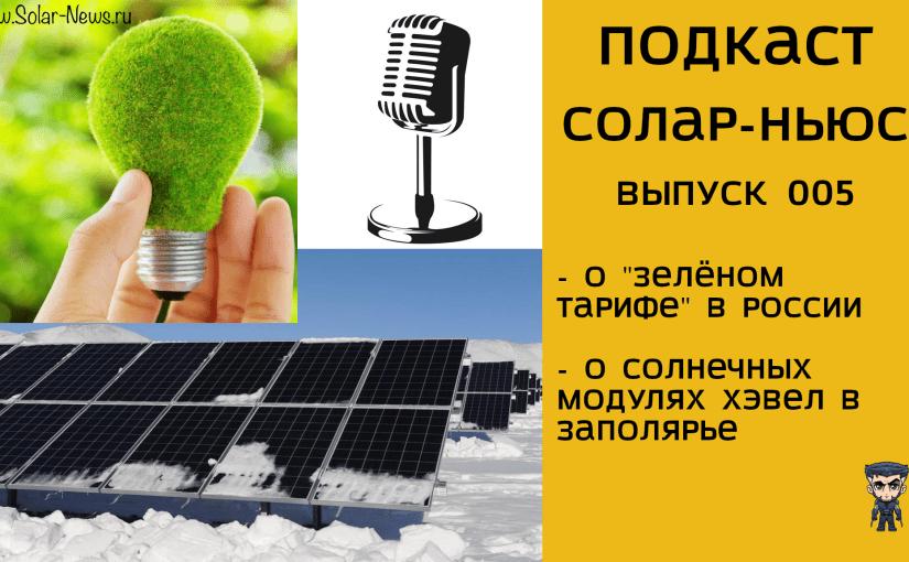 (Видео)Подкаст 005 — О «Зелёном тарифе» в России и солнечных модулях Хевел в заполярье