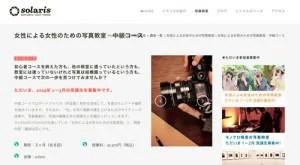 ソラリス大阪 フォトギャラリー・写真教室・写真フレーム-_-大阪・心斎橋の写真教室 女性の写真教室 中級コース