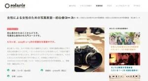ソラリス大阪 フォトギャラリー・写真教室・写真フレーム-_-大阪・心斎橋の写真教室 女性の写真教室 初心者コース