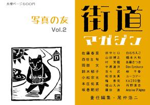 街道マガジン vol2