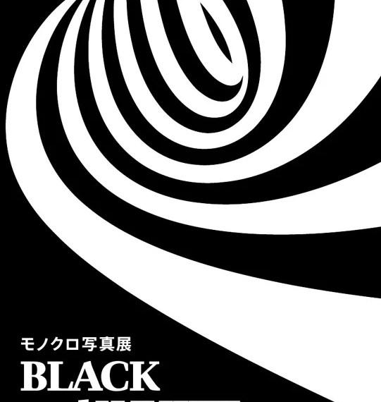 モノクロ写真展 black and white