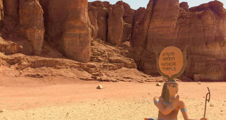 Timna Park Copper Mine Israel