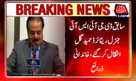 General Hamid Gul Passed Away