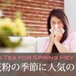 【お知らせ】花粉症対策ティの専用ページができました