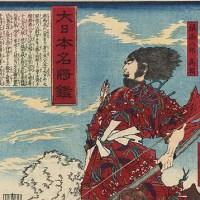 Estampe: Chinzei Hachiro Tametomo en exil à Oshima.( yoshitoshi 1839-1892 )..