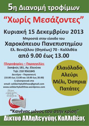 2013_12_15_XM5_Poster