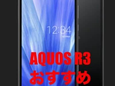 AQUOS R3ケースのおすすめとは?しっかり保護できるスマホケース5選