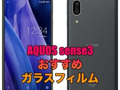 AQUOS sense3におすすめのガラスフィルム5選!