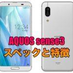 AQUOS sense3のスペックと特徴まとめ!ついにデュアルカメラを搭載!