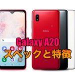 Galaxy A20のスペックと特徴!Galaxyシリーズからエントリーモデルが登場!