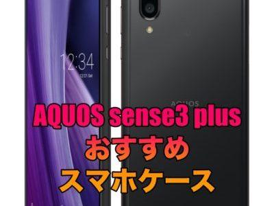 AQUOS sense3 plusにおすすめのケースを厳選!