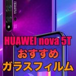 HUAWEI nova 5Tにおすすめのガラスフィルム5選!