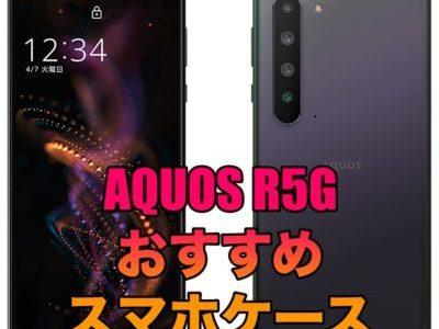 AQUOS R5Gにおすすめのケースを厳選!スマホケース選びに迷ったときにはどうすればいい?