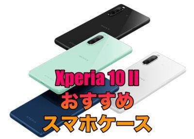 Xperia 10 IIにおすすめのケース!持ちやすいスマホケースを厳選