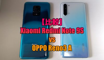 【比較】Xiaomi Redmi Note 9S vs OPPO Reno3 Aぶっちゃけどっちの機種がおすすめ?