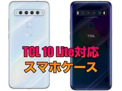 TCL 10 Liteに対応したケース!しっかり保護できるスマホケース