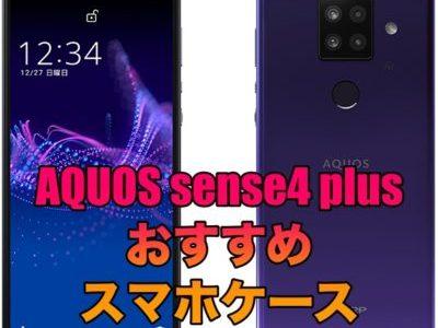 AQUOS sense4 plusにおすすめのケース!しっかり保護できるスマホケースを厳選!
