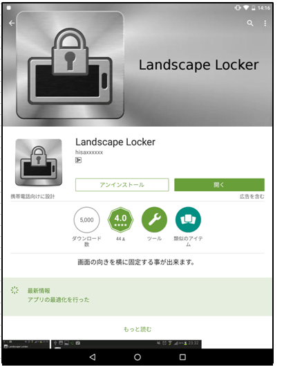 Landscape Locker