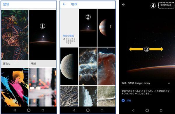 Asus Zenfone Max Pro M2 壁紙の変更方法 Nifの楽園