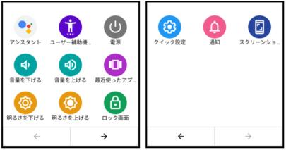 f21297fd2c HUAWEI P20 lite】【EMUI9.1】新機能「ユーザー補助機能メニュー」の設定 ...