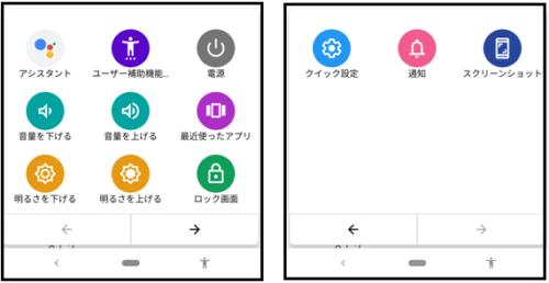 Google Pixel 3 XL】超便利「ユーザー補助機能メニュー」を使ってみよう。 | NIFの楽園2017