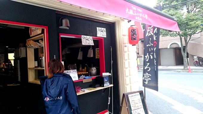 大阪ふぃがろ亭