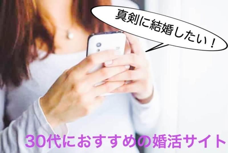 30代女性におすすめの婚活アプリ・サイトの選び方