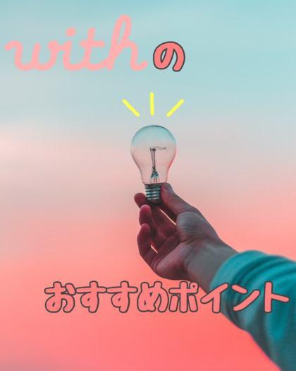with(ウィズ)のおすすめポイント