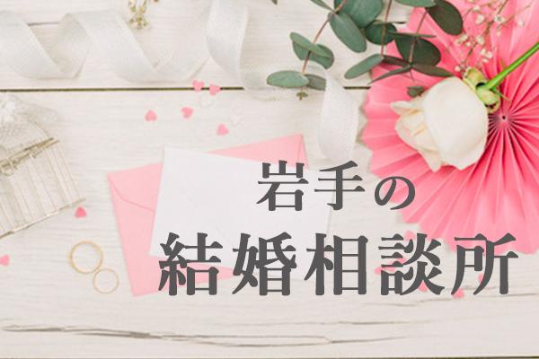 結婚相談所_岩手