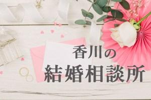結婚相談所_香川